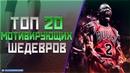 ТОП 20 МОЩНЫХ МОТИВИРУЮЩИХ ФИЛЬМОВ 2