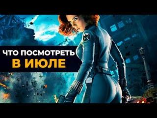 Что посмотреть в июле 2021 🎬 ? Премьеры в кинотеатрах 📽 . Новинки кино 2021 🎬