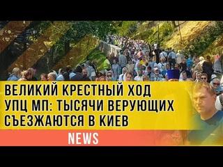 Великий крестный ход УПЦ МП: Тысячи верующих съезжаются в Киев