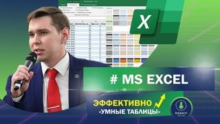 [# MS EXCEL] «Умные таблицы»
