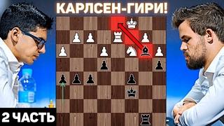 Чемпион мира выжимает Воду из Камня! 2 Часть Матча Магнус Карлсен-Аниш Гири. Шахматы Блиц
