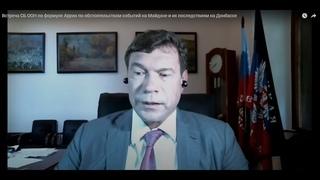 Встреча членов Совета Безопасности ООН по «Формуле Арриа» по обстоятельствам событий на Майдане