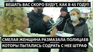 Смелая женщина размазала полицаев которые пытались содрать с нее штраф за масочные режим
