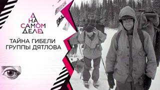 """Тайный свидетель в деле о перевале Дятлова: """"Я все видел!"""". На самом деле. Выпуск от"""