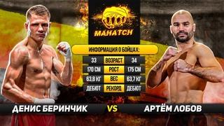 Артем Лобов vs Денис Беринчик.  Полный бой / Mahatch (ENG SUB)
