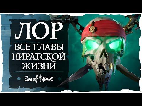 Sea of Thieves Полный разбор Лора всех 5 Tall Tales Пиратская жизнь