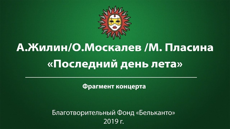 А Жилин О Москалев М Пласина Последний день лета