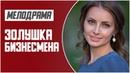 Шикарный Фильм! - ЗОЛУШКА БИЗНЕСМЕНА - Мелодрамы 2021 новинки русские