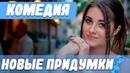 Чудилы Новые придумки Русские комедии новинки
