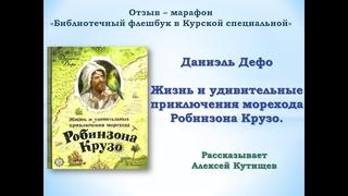 Библиотечный флешбук : Даниель Дефо. Приключения Робинзона Крузо