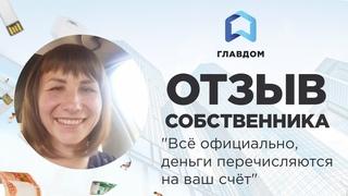 Отзыв собственника квартиры г. Магнитогорск о работе с ГЛАВДОМ