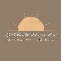"""Логотип Литературный клуб """"Сияние"""""""