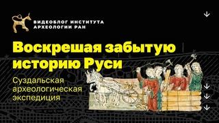 Фильм. Воскрешая забытую историю Руси. Суздальская археологическая экспедиция
