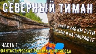 ✅СЕВЕРНЫЙ ТИМАН| ПУТЕШЕСТВИЕ| ПОХОД|СПЛАВ 450 км| НЕВЕРОЯТНАЯ РЫБАЛКА #1