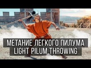 Метание легкого пилума   Как кидать копье   Roman pilum