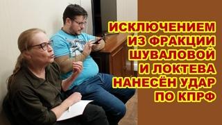 Исключение Шуваловой и Локтева из Фракции КПРФ - видео с заседания Фракции 9 марта 2021 года