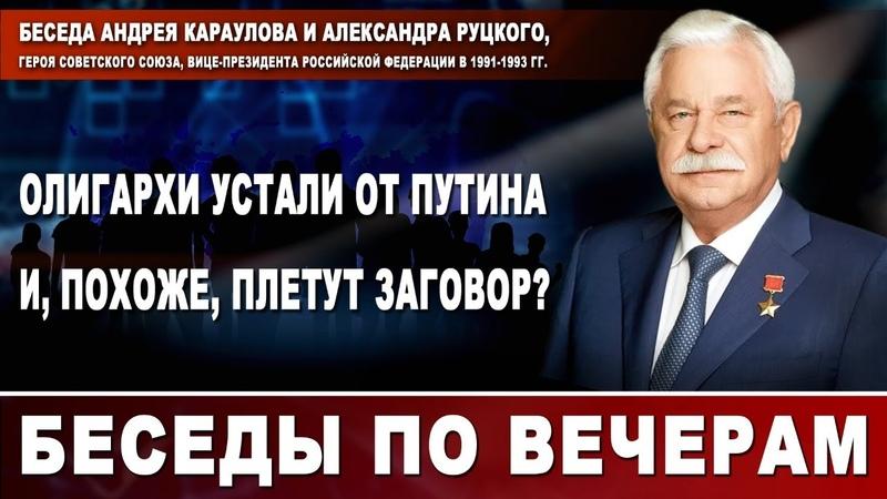Олигархи устали от Путина и похоже плетут заговор Александр Руцкой вице президент РФ в 91 93 гг