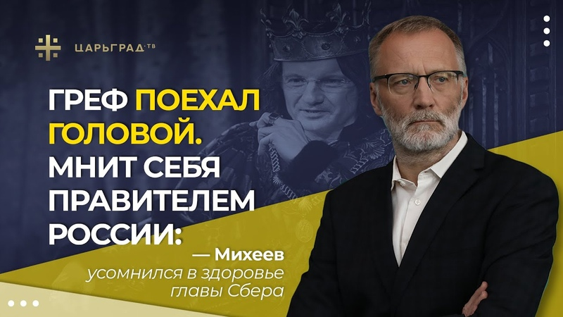 Греф поехал головой Мнит себя правителем России Михеев усомнился в здоровье главы Сбера