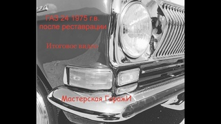 Итоговое видео после реставрации ГАЗ 24 75 года выпуска. Ремонт и реставрация ГАЗ 24.