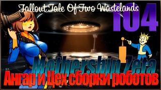 Fallout Tale of Two Wastelands #104 Ангар и Завод роботов / Mothership Zeta