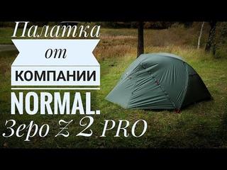 Палатка Normal Зеро Z 2 PRO