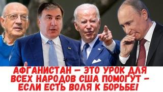 ✅ Больше всего напуган Путин — Саакашвили о событиях в Афганистане / Пионтковский