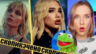 ПЕСНИ, КОТОРЫЕ ЗВУЧАТ ОДИНАКОВО :D Полина Гагарина – Вчера и Дуа Липа 🐸