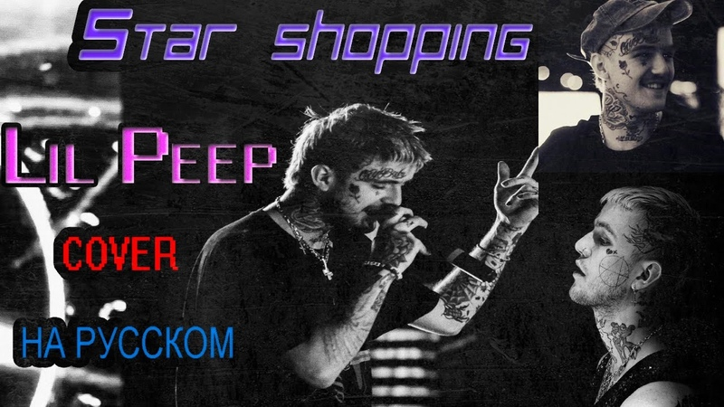 Lil Peep Star shopping НА РУССКОМ COVER by Shezer