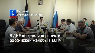 В ДНР обсудили перспективы российской жалобы в ЕСПЧ