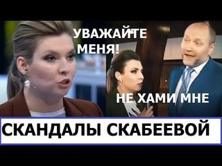 СКАНДАЛЫ СКАБЕЕВОЙ В ПРЯМОМ ЭФИРЕ