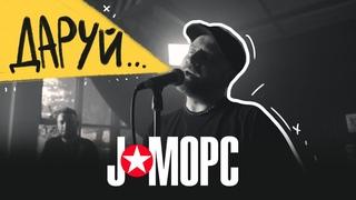 J:МОРС - Даруй (прэм'ера кліпа, 2020)