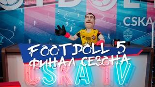 Footdoll #5. Итоги сезона