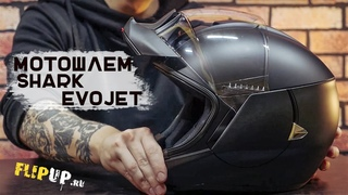 Шлем с ЛУЧШИМ обзором / Shark EVOJET / Лучший шлем в 2021 году?