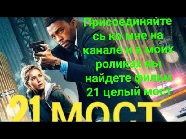 21 Мост очень крутой фильм о преступлений боевик 2019 года 2021