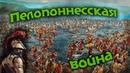 Исход классической Греции. Пелопоннесская война