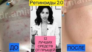 ⚠️Как избавиться от акне навсегда//Синтетические ретиноиды//Доказательная косметология