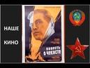 Повесть о чекисте СССР.1969 Раскрашено HD
