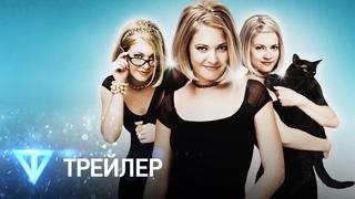 Сабрина – маленькая ведьма / Sabrina, the Teenage Witch – Русский трейлер