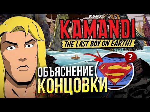 Каманди последний мальчик на Земле Разбор Короткометражки Витрина DC Showcase Пасхалки