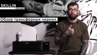Трансферные чернила #1 / Принтеры / Skillin Color / Инструкция