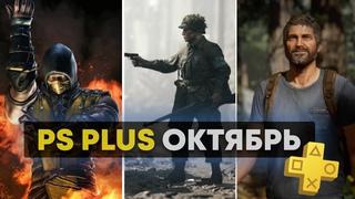 Игры PlayStation Plus Октябрь 2021 для PS4 и PS5 /// (PS Plus Октябрь 2021).