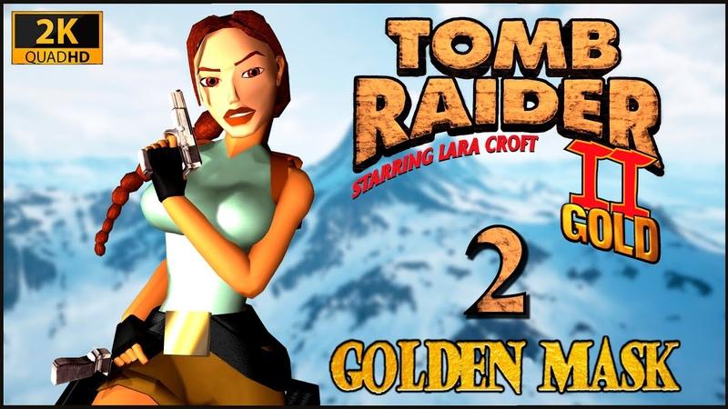 Tomb Raider II The Golden Mask ★ 2 Золото дураков