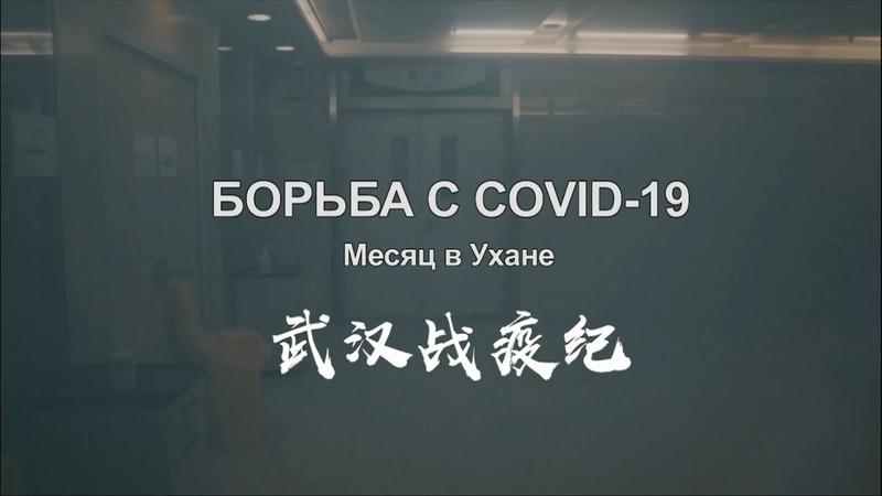Документальный фильм Месяц в Ухане
