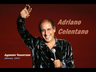 Адриано Челентано (Москва, 1987)