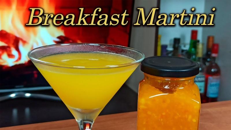 Мартини на завтрак