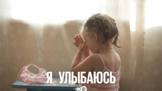 Я улыбаюсь. Ребёнок в семье слепых // Эхо.Док // Алексей Голубев